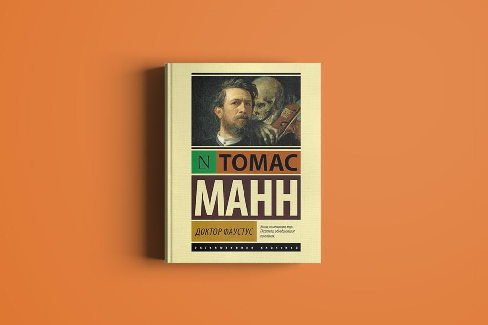 Произведения Томаса Манна
