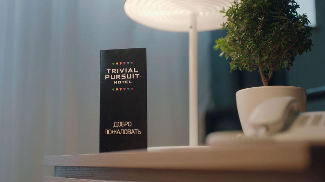 Отель Trivial Pursuit