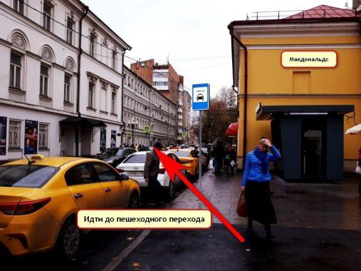 4 Тротуар, до пешеходного перехода. Желтое Здание Макдональдс