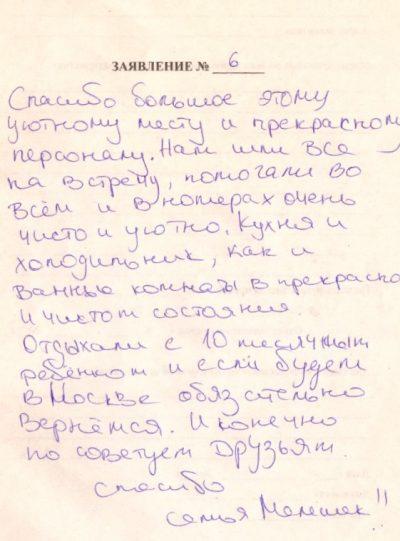 Мини-отели Москвы отзывы