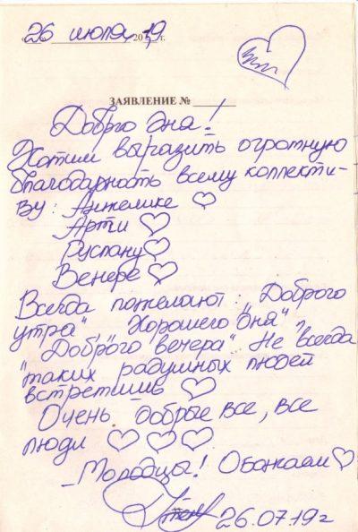 Отзывы о гостиницах Москвы